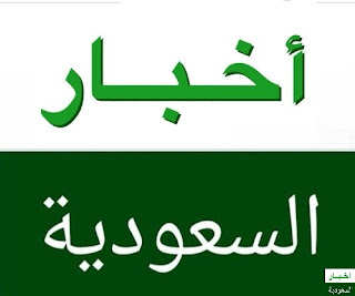 أبرز أخبار السعودية اليوم 27-3-2016
