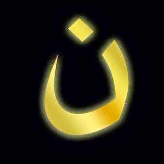 Nun:  The sign of a Nazerene, the sign of Islamic genocide against Christians.