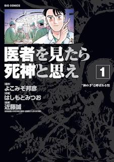 [よこみぞ邦彦×はしもとみつお] 医者を見たら死神と思え 第01巻