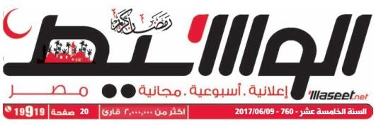 جريدة وسيط القاهرة عدد الجمعة 9 يونيو 2017 م
