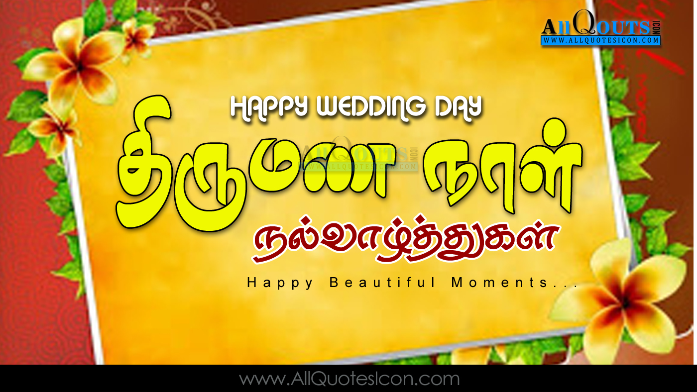 Best Marriage Day Greetings Pictures Latest Tamil Wedding