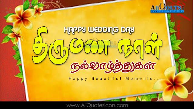 Tamil-quotes-images-wishes-greetings-Thought-Sayings-Tamil-Happy-Marriage Day Wishes-Tamil-quotes-images-pictures-wallpapers-photos-greetings-Thought-Sayings-free