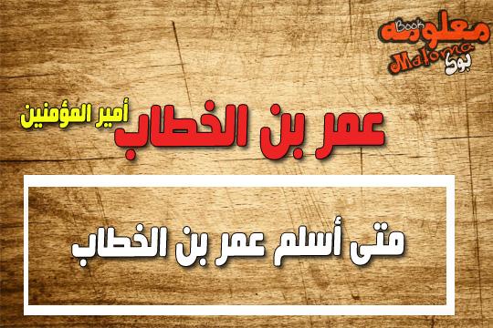 اسلام الفاروق عمر