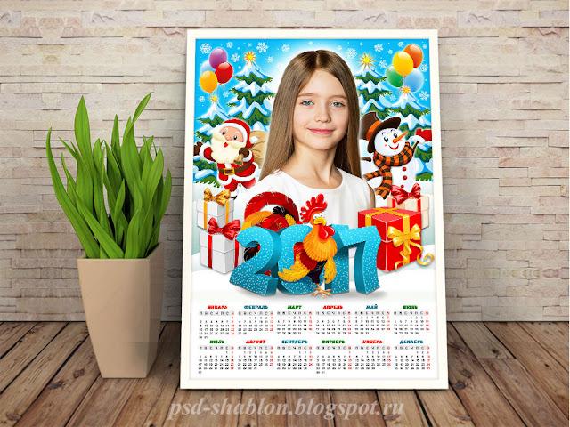 шаблон календаря с петушком 2017