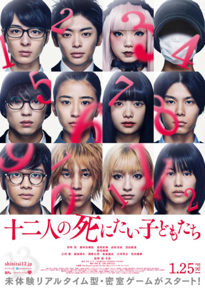 12-nin no Shinitai Kodomo-tachi live-action