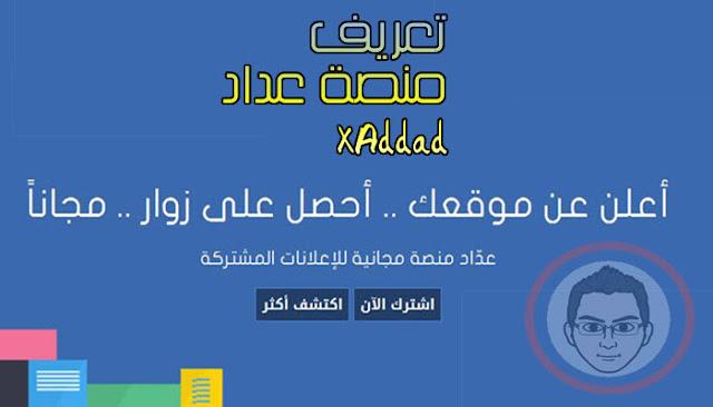 xAddad.com , منصة عداد