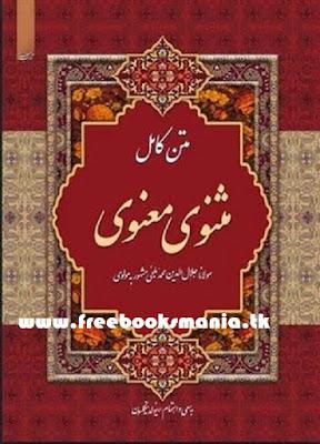 Masnavi Maulana Rumi in Urdu pdf free ebook download