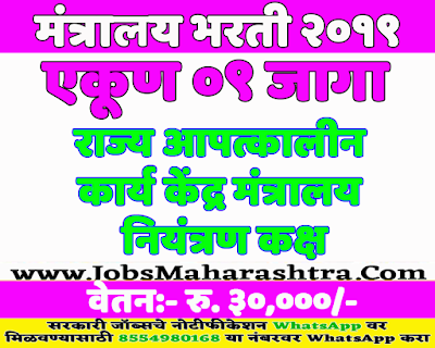 Mantralay Recruitment 2019