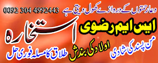 Wazifa Court Case manpasand shadi