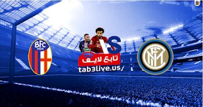 مشاهدة مباراة انتر ميلان وبولونيا بث مباشر بتاريخ 05-07-2020 الدوري الايطالي