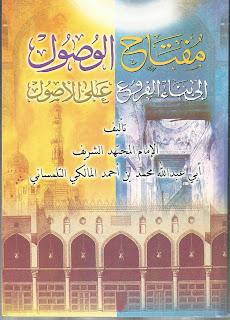 تحميل مفتاح الوصول إلى بناء الفروع على الأصول - الإمام الشريف التلمساني المالكي pdf