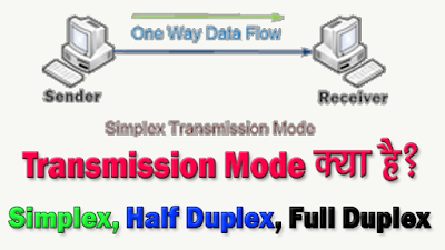 Mode of Transmission Media ( Simplex, Half Duplex and Full