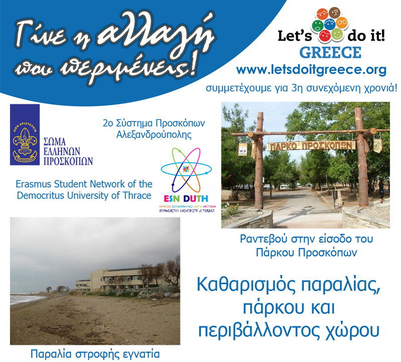 Περιβαλλοντικές δράσεις στο Πάρκο Προσκόπων και στην παραλία στροφής Εγνατία