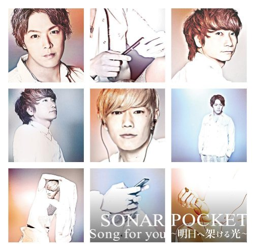 [Single] Sonar Pocket – Song for you~明日へ架ける光~ (2015.05.27/MP3/RAR)