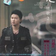 Liu Jia Liang (刘嘉亮) - Dou Shi Wo De Cuo (都是我的错)
