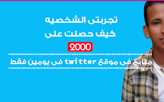 (تجربتى الشخصيه )كيف حصلت على 2000 متابع فى موقع twitter فى يومين فقط