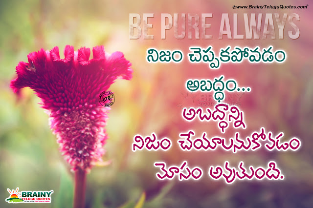 telugu life quotes, best words on life in telugu, telugu motivational sayings, famous speeches on life in telugu
