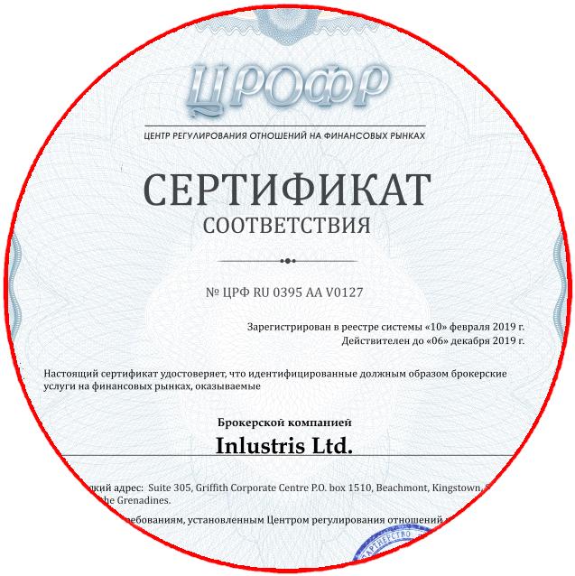 Cертификат ЦРОФР действителен до 6 декабря 2019 года