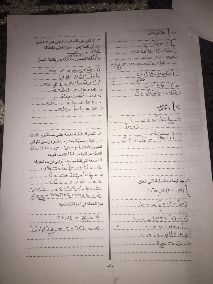 كتب الشهادة السودانية