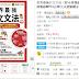 最推薦用獨創轉盤有系統化地分類80個一定要會的三類動詞日語學習書