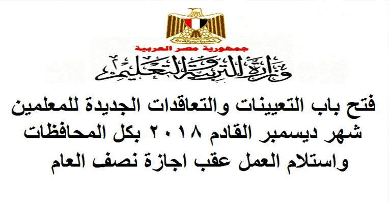 الأهرام: تعاقدات التربية والتعليم شهر ديسمبر 2018 والاستلام عقب الاجازة