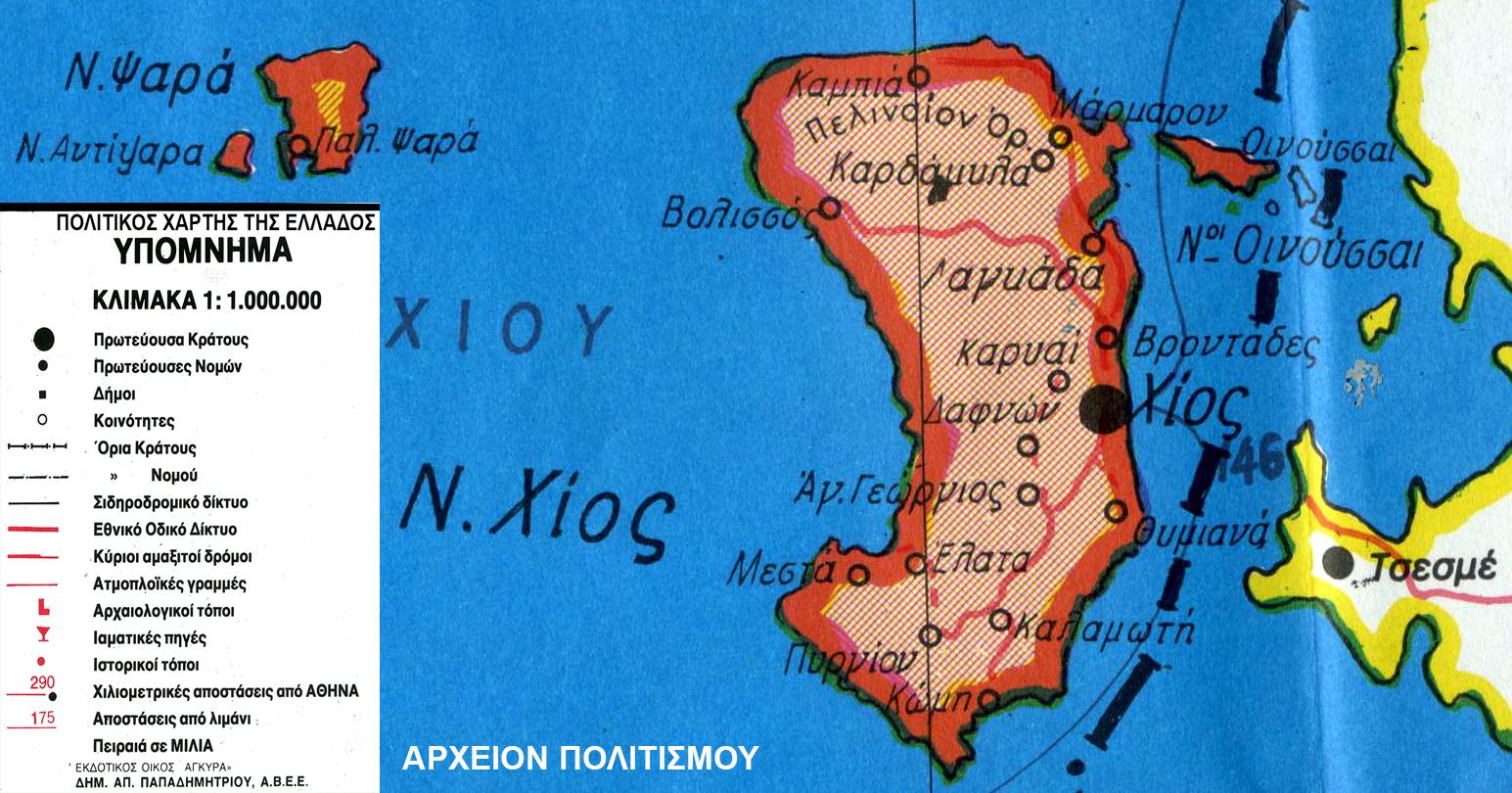 Palaios Politikos Xarths Toy Nomoy Xioy Arxeion Politismoy