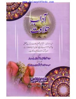 Adab e Talawat - Free Urdu books download