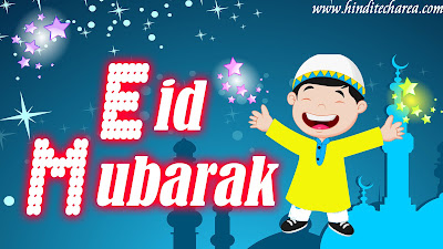 Eid mubarak photos,wallpaper,greeting cards hinditecharea eid mubarak cards  happy eid mubarak wishes  eid mubarak wishes for lover  eid mubarak 2017  eid mubarak sms  eid mubarak quotes   eid wishes 2017  eid mubarak status  Eid mubarak wallpaper  Hd eid mubarak wallpaper  Eid mubarak greeting cards  Eid mubarak facebook status