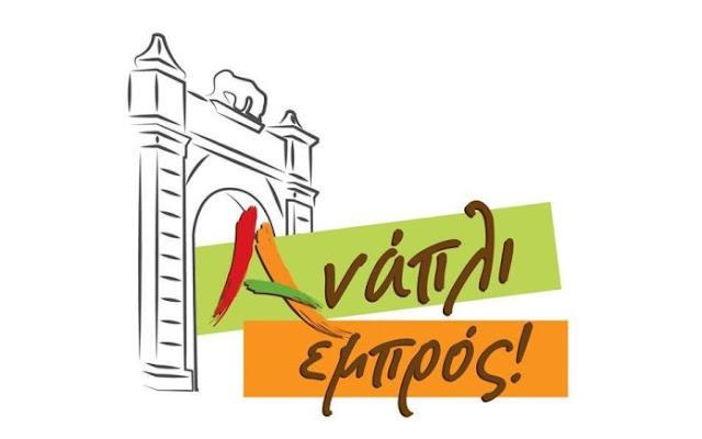 """Το ψηφοδέλτιο του συνδυασμού """"Ανάπλι εμπρός"""" για την τοπική κοινότητα Ναυπλίου"""
