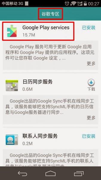 Mobile Phone: Huawei honor 6 install Google Account