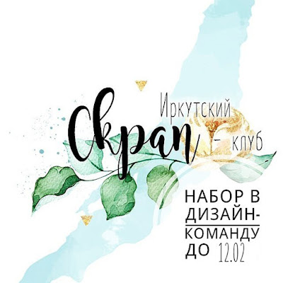 http://irk-scrap-club.blogspot.ru/2018/01/blog-post_21.html