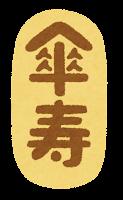 長寿祝いのイラスト文字(傘寿)
