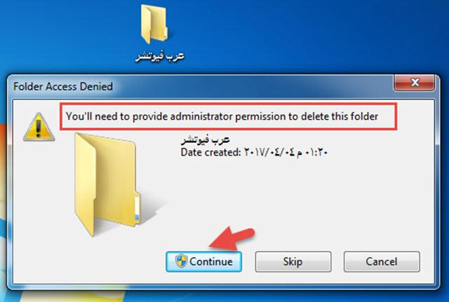 كيف تنشىء مجلد مشفر غير قابل للحذف أو التعديل فى الويندوز بدون برامج