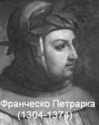 Франческо Петрарка  | ВИ КОЈИ ЗВУКОМ