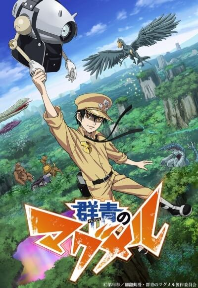 جميع حلقات انمى Gunjou no Magmel مترجم أونلاين كامل تحميل و مشاهدة حصريا
