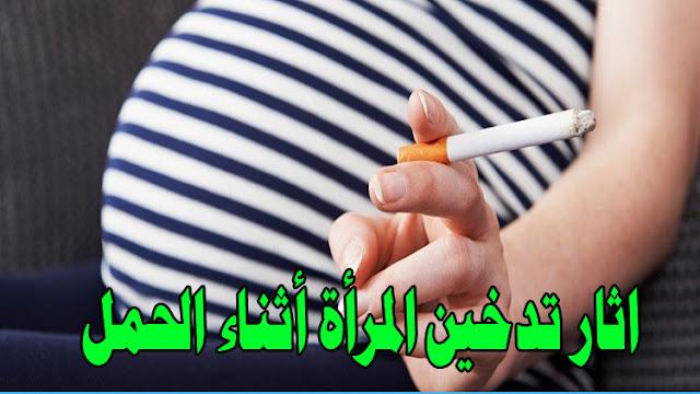 اثار تدخين المرأة أثناء الحمل