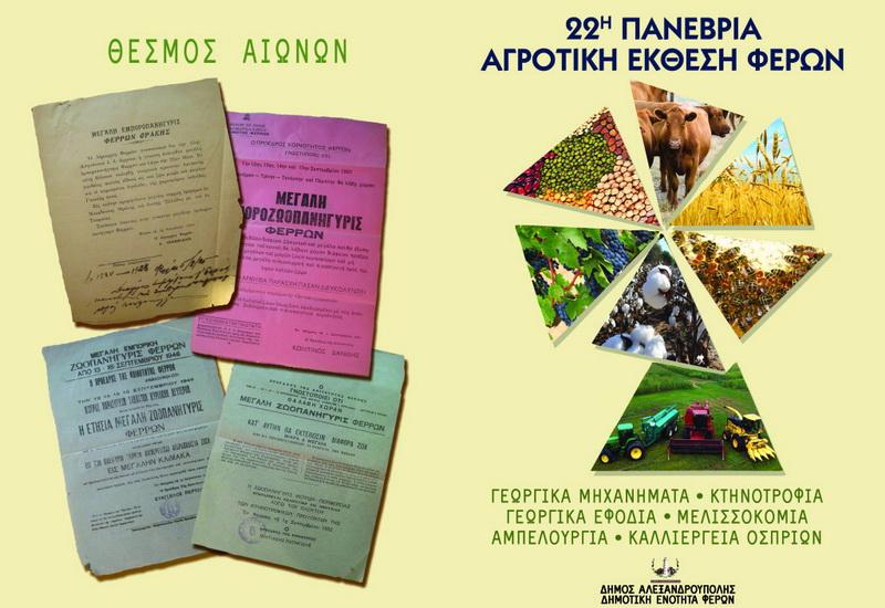 Ανοίγει τις πύλες της η 22η Πανέβρια Αγροτική Έκθεση Φερών