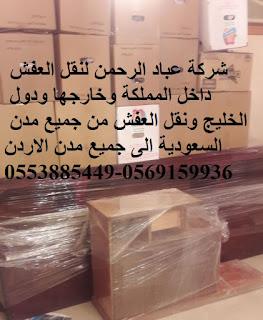 شحن عفش من السعودية الى الاردن 0569159936 | 0559781158 و الامارات الكويت قطرالبحرين ولبنان