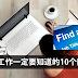 找工作一定要知道的10个网站!别只会去JobStreet了!