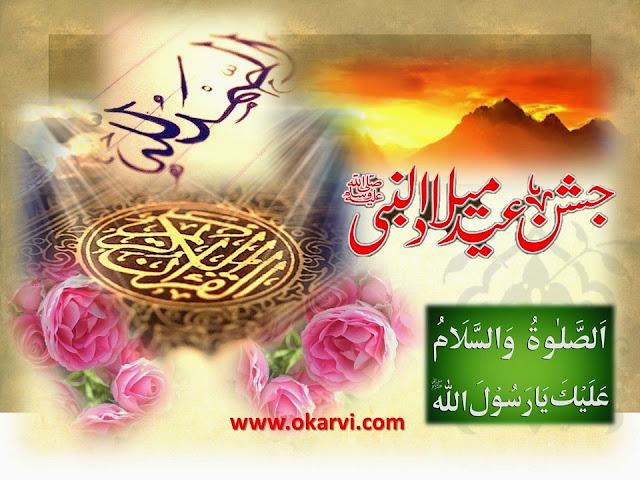 eid meelaad un nabee procaim blessing islam allama kokab noorani okarvi