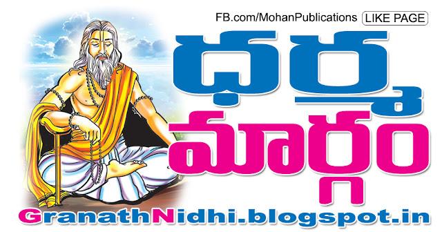 ధర్మ మార్గం WayOfDharma LordofDharma WayofLife LifeWays BhakthiPustakalu Bhakthi Pustakalu Bhakti Pustakalu BhaktiPustakalu Antaryami Eenadu Antaryami