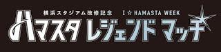 """<img src=""""ハマスタレジェンドマッチ"""" alt=""""プロ野球 横浜スタジアム40年の歴史を支えた名選手たちによる""""ハマスタレジェンドマッチ"""""""">"""