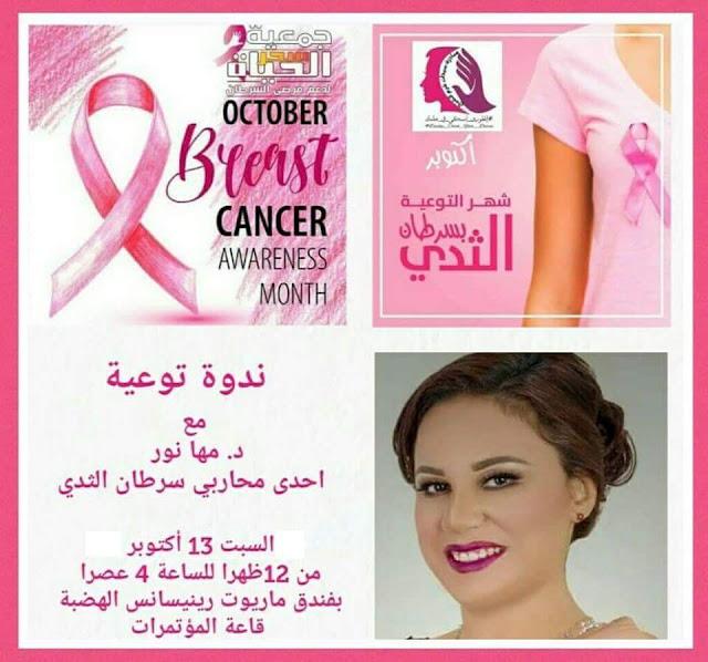 مبادرة إتطوري امسكي في حلمك تحتضن جمعية سحر الحياة لدعم مرضى السرطان  في مدينة السلام في اولى فاعلياتها