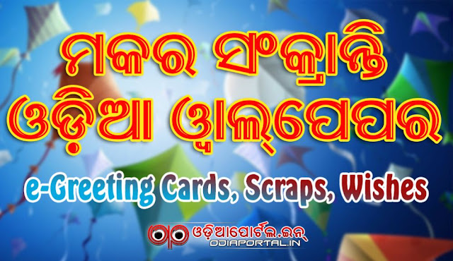 Makar sankranti 2018 odia e greeting cards wallpapers scraps and makar sankranti odia hd wallpaper makar sankranti makar sankranti gif scraps wishes m4hsunfo