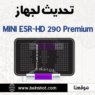 تحديث  لجهاز MINI ESR-HD 290 Premium