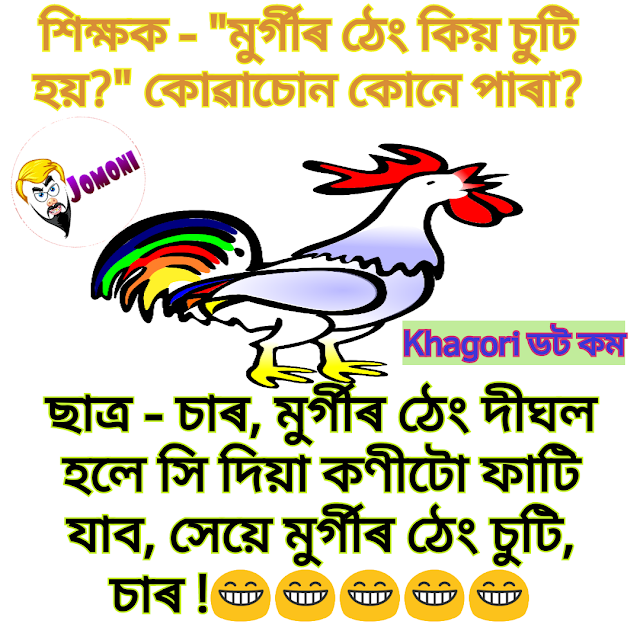 assamese rogor jokes