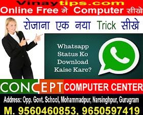 Whatsapp Status Download कैसे करे ? (Photo & Video)