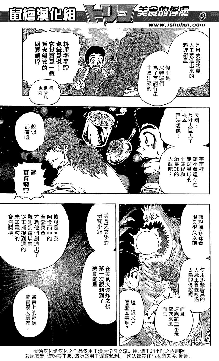 美食的俘虜: 396话 - 第8页
