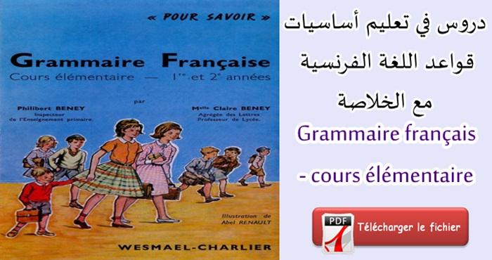 دروس في تعليم أساسيات قواعد اللغة الفرنسية مع الخلاصة