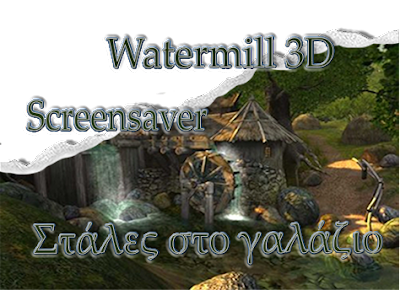 Watermill 3D Screensaver, Desktop Enhancements, Screensavers, Windows, Windows 7
